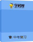 2019年中考中国区域地理全能突破秘籍(湘教版)