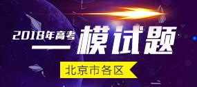 北京市各区2018年高考一模试题