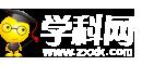 學(xue)科(ke)網(wang)