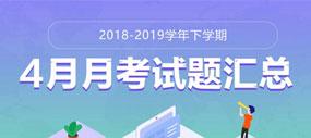 2018-2019学年4月月考试题汇总