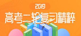2019年高考二轮轮复习精粹