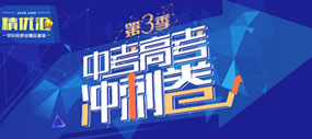 精优汇2019第3季|高考冲刺卷