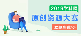2019學科網原創資源大賽