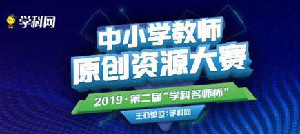 2019学科网原创资源大赛