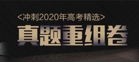 冲刺2020年高考精选真题重组卷