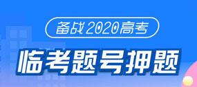 备战2020高考临考题号押题