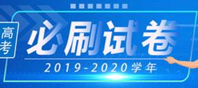 2020年高考必刷试卷