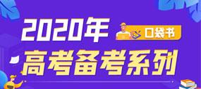 【口袋书】2020年高考备考系列