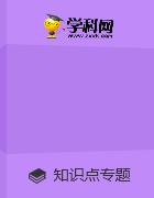 2019届高三语文内容主题阅读汇编之秋日私语