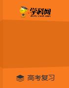 高考政治复习方法【学科网名师堂】