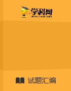 山东省济南市济钢高中2017-2018学年人教版生物必修一专题训练