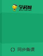 2021年浙教版九年级科学下册讲义