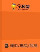 2021年高考数学大数据精选模拟卷(江苏专用)【学科网名师堂】