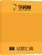 2020-2021学年九年级物理上学期期中期末版块复习(上海沪教版)