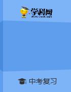 【教育機構專用】初三物理寒假講義