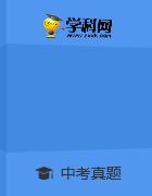 冲刺2021年中考英语精选真题重组卷(浙江专用)